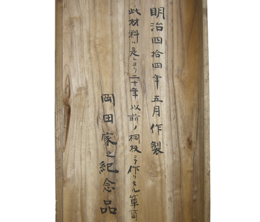 Le vrai meuble japonais ri ta 1260 br bc for Meuble antique japonais